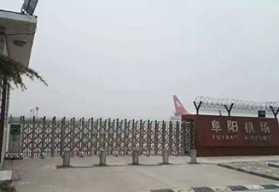 安徽省阜阳机场