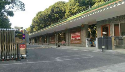 广东省干部疗养院侧门