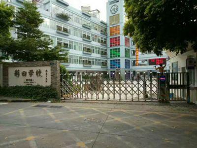 深圳福田彩田学校